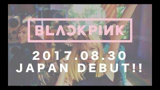 BLACKPINK - BOOMBAYAH (JP Ver.) M/V
