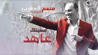 Mounim almaghribi - 3titak 3ahed nieuwe singel 2017 قنبلة الموسم منعيم المغربي فيديو  حصري