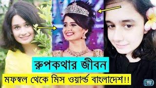 কে জান্নাতুল ফেরদৌস ঐশী - রুপকথার মত জীবন কাহিনী | Jannatul Ferdous Oishi Miss World Bangladesh 2018