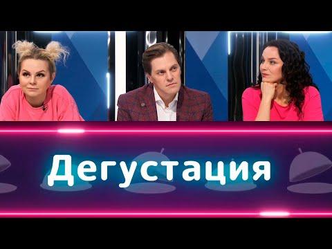 Дегустация | Алиса Вокс, Иван Ожогин, Светлана Вильгельм-Плащевская