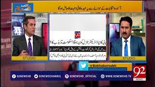 Bakhabar Subh - 19 April 2018 - 92NewsHDPlus