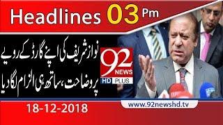 News Headlines | 3:00 PM | 18 Dec 2018 | 92NewsHD
