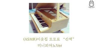 """미니피아노(Mini Piano) - 이웃집토토로 """"산책"""""""