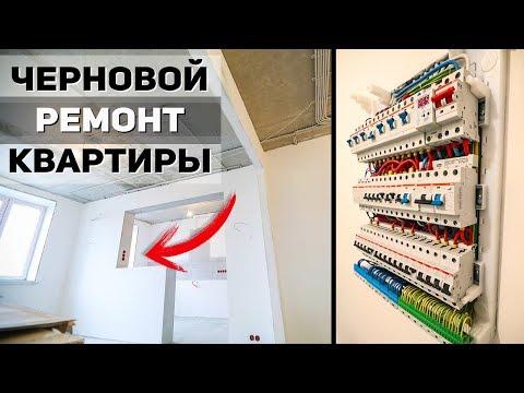 ЧЕРНОВОЙ РЕМОНТ квартиры в новостройке | Ремонт трехкомнатной квартиры в Балашихе photo