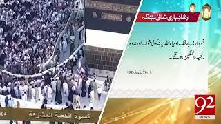 Irshad e Bari Talla - 27 March 2018 - 92NewsHDPlus