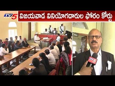 Vijayawada Consumer Court Declared Sensational Verdicts | TV5 News