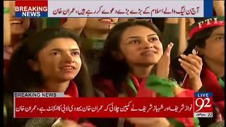 PTI Chairman Imran Khan's address in Sheikhupura Jalsa - 10 December 2017 - 92NewsHDPlus