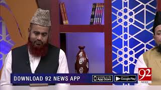 Manqabat | Ahl e Bait Athar (AS) | 18 Sep 2018 | 92NewsHD