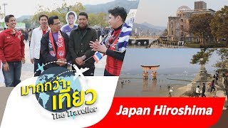 Hiroshima (ฮิโระชิมะ)