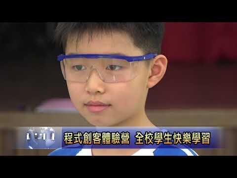 107/03/08草屯國小程式創客體驗營