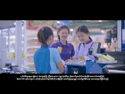 Epson POS Customer Story: City Mart Holdings (Burmese subs)
