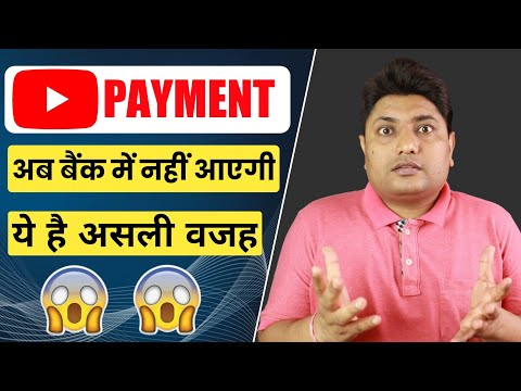 Why YouTube Payment Not Received in Bank Account 2021 😮😮