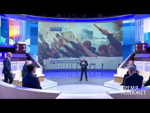 Украина: националисты и власть. Время покажет. Фрагмент выпуска от 02.06.2020