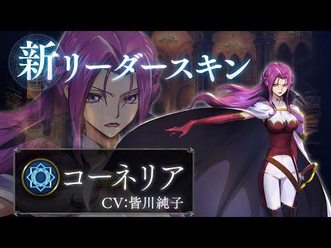 【Shadowverse ×  コードギアス 反逆のルルーシュ】リーダースキン コーネリアのサムネイル