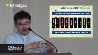 성서40주간 - 성경인물탐방(모세2-2)