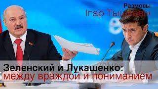 Лукашенко Зеленский: между