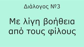Conversational Greek / 03. Με λίγη βοήθεια από τους φίλους
