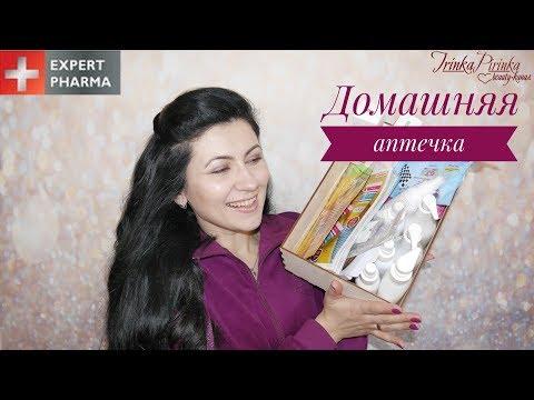 Faberlic Expert Pharma- лечебная косметика. Бархатный костюм