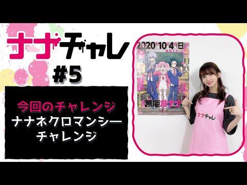 「無能なナナ」スペシャル企画【ナナチャレ#5】
