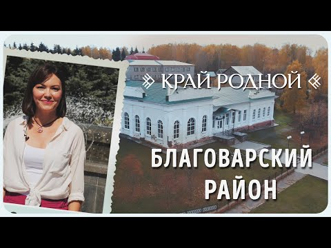 Благоварский район - край родной