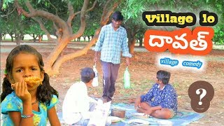 Village Lo Dawath🔥| untimate creative things & the comedy village | Junnu funny | my village show