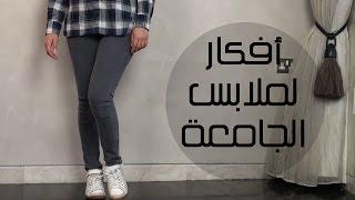 أفكار لملابس الجامعة مع University Outfits with MakeupByFooFoo