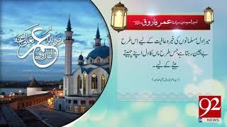 Quote | Hazrat Umar Farooq (RA) | 10 Sep 2018 | 92NewsHD