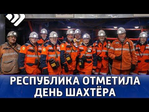 Республика отметила День шахтёра