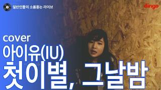 [일소라] 일반인 송시현 - '첫이별, 그날밤' (아이유) cover