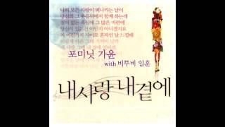 Gayoon (허가윤) -  내사랑 내곁에 Time After Time Dance Mix (With BTOB's Ilhoon)
