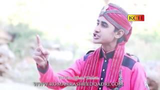 Ramzan New Naat Upcoming Ramzan     Ruman Rasheed width=