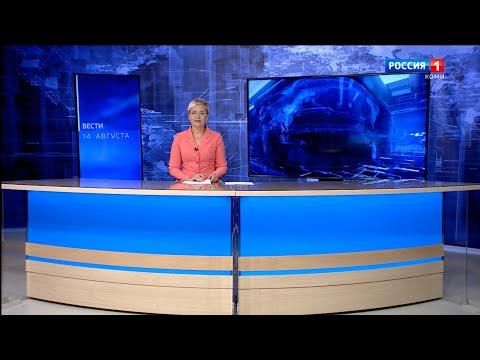 Вести-Коми. 14.08.2021