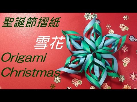 聖誕節摺紙 雪花 Origami Christmas Snowflake - YouTube