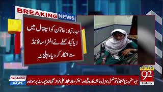 Hyderabad:Due to the negligence of doctors woman gave birth to baby washroom | 21 May 2018