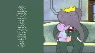 اغنية  بابار babar  أجمل ذكريات سبيس تون + الكلمات TM