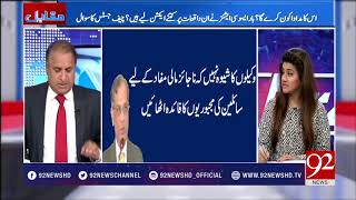 Muqabil - 18 December 2017 - 92NewsHDPlus