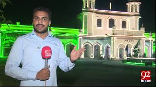 Independence Day celebration Gains Momentum In Faisalabad | 14 August 2018 | 92NewsHD
