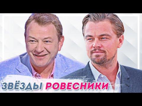 Звёздные ровесники: как выглядят российские и западные знаменитости одного года рождения