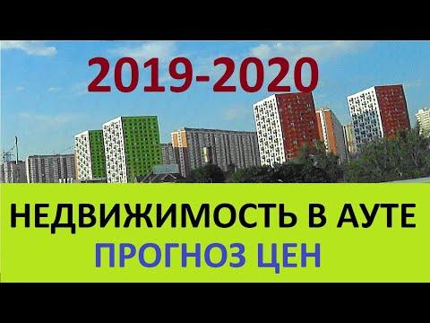 НЕДВИЖИМОСТЬ В АУТЕ Прогноз цен на 2019 - 2020 годы Записки агента photo