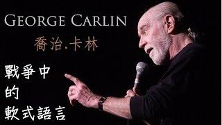 喬治.卡林 (George Carlin):戰爭中的軟式語言 (Soft Language)(中文字幕)