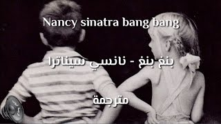 nancy sinatra cover bang bang اجمل اغنية قديمة ترجعك لايام زمان مترجمة باحتراف