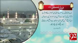 Farman e Mustafa (PBUH) | 6 July 2018 | 92NewsHD