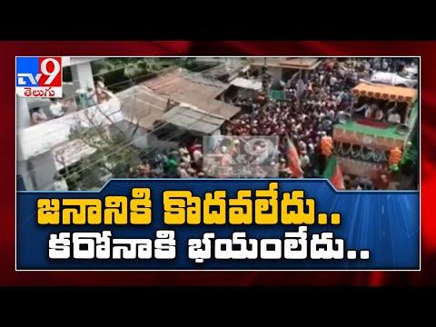భారీ జనసమీకరణతో పార్టీల కరోనా కార్నివాల్ - TV9