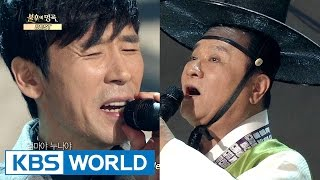Jo Tongdal&Jo Kwanwoo - Simcheongga / Mother and Sister | 조관우&조통달 - 심청가 / 엄마야 누나야 [Immortal Songs 2] width=