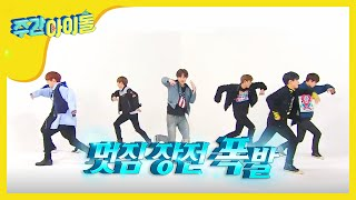 (Weekly Idol EP.297) MONSTA X NEW SONG CHOREOGRAPHY