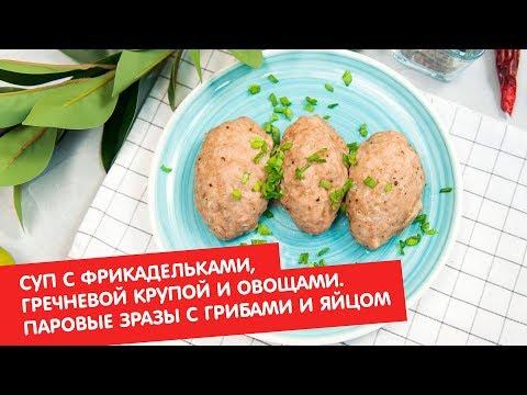 Суп с фрикадельками, гречневой крупой и овощами. Паровые зразы с грибами и яйцом | Братья по сахару