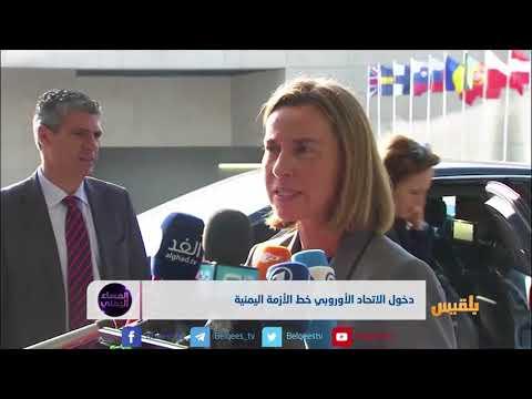 دخول الاتحاد الأوروبي خط الأزمة اليمنية | تقرير: محمد المقبلي