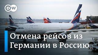 Россия прекратила авиасообщение