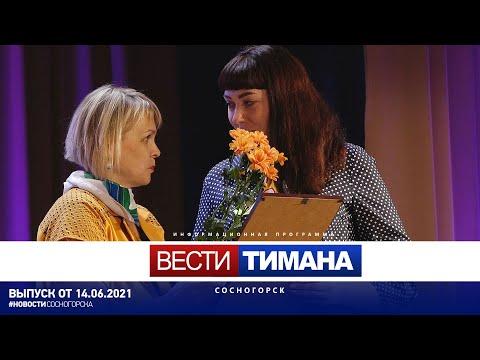 ✳ Вести Тимана. Сосногорск   14.06.2021