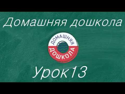 Урок №13 из полного курса домашней подготовки к школе (всего 34 урока)